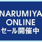 ナルミヤオンライン 冬セール トップ画像