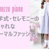 mezzoピアノ入学式 フォーマル