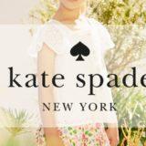 ケイトスペード子供服50%オフ!ナルミヤオンラインの超ねらい目セール!Kate Spade Newyork キッズ通販