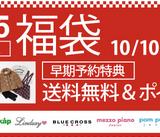 【メゾピアノ福袋2015】は今夜予約開始!ナルミヤブランド子供服も同時オープン!