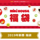 ミキハウス福袋  2019は1万円から! 予約受付はじまってます~!