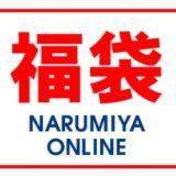 ナルミヤ 2013年キッズブランド福袋の予約はじまってます!