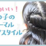 【かわいさ100倍!】卒園式・入学式の女の子ヘアアレンジ動画おすすめ15♪外国人風もあり