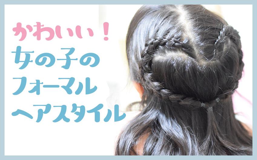 【かわいさ100倍!】卒園式・入学式の女の子ヘアアレンジ動画おすすめ10♪外国人風もありのイメージ画像 女の子のハートの髪