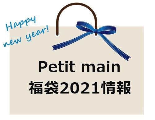 プティマイン福袋2021 予約&販売情報 イメージ画像