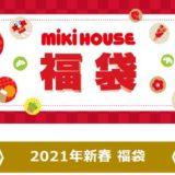 【2021】ミキハウス福袋 予約受付中です♪