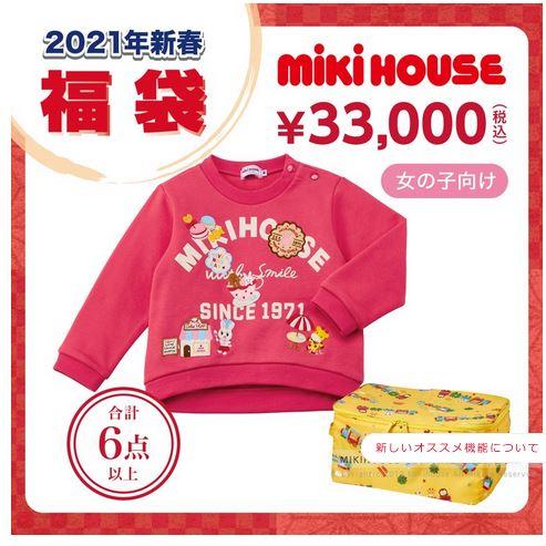 ミキハウス 福袋 2021