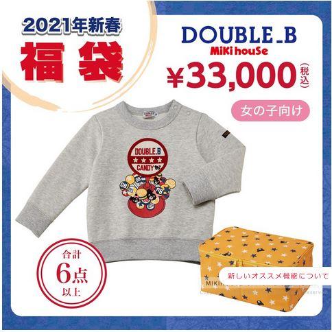 ダブルB 福袋 2021
